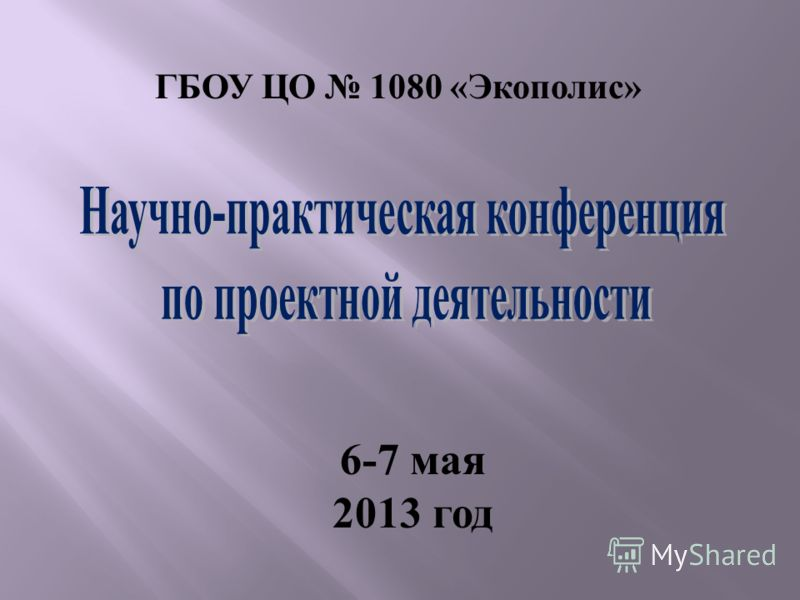 ГБОУ ЦО 1080 «Экополис» 6-7 мая 2013 год