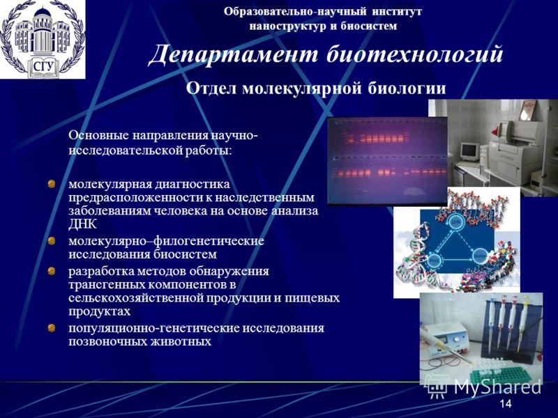 14 Основные направления научно- исследовательской работы: молекулярная диагностика предрасположенности к наследственным заболеваниям человека на основе анализа ДНК молекулярно–филогенетические исследования биосистем разработка методов обнаружения тра