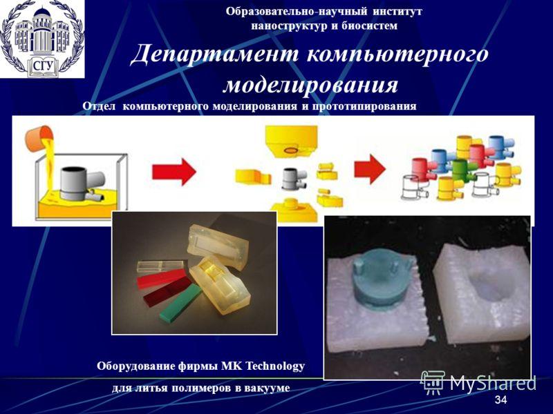 34 Оборудование фирмы MK Technology для литья полимеров в вакууме Образовательно-научный институт наноструктур и биосистем Отдел компьютерного моделирования и прототипирования Департамент компьютерного моделирования