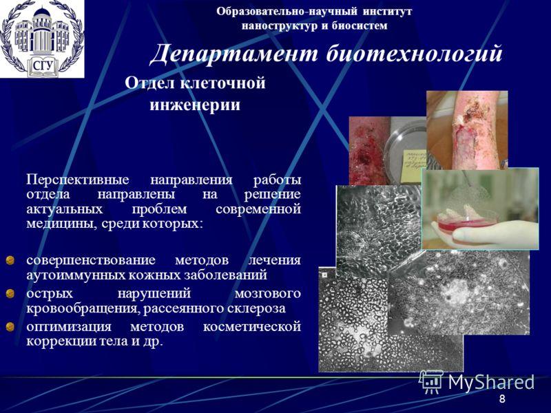 8 Перспективные направления работы отдела направлены на решение актуальных проблем современной медицины, среди которых: совершенствование методов лечения аутоиммунных кожных заболеваний острых нарушений мозгового кровообращения, рассеянного склероза