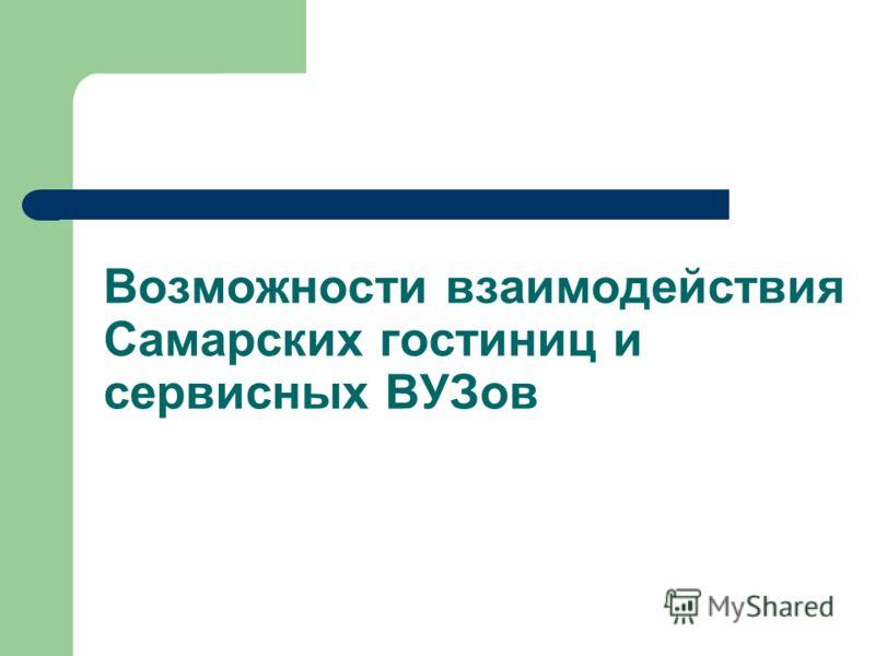 Возможности взаимодействия Самарских гостиниц и сервисных ВУЗов