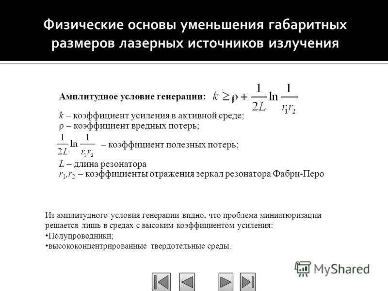 Амплитудное условие генерации: ρ – коэффициент вредных потерь; – коэффициент полезных потерь; L – длина резонатора r 1,r 2 – коэффициенты отражения зеркал резонатора Фабри-Перо k – коэффициент усиления в активной среде; Из амплитудного условия генера