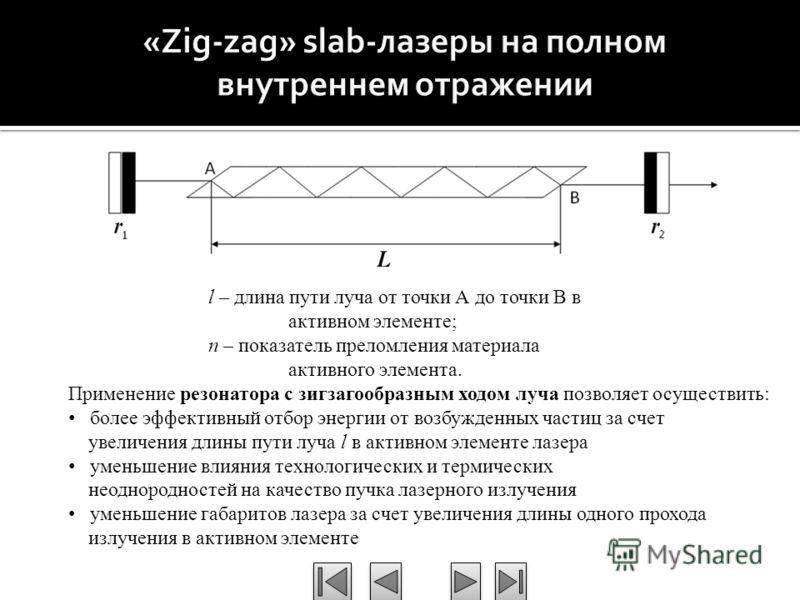 l – длина пути луча от точки А до точки В в активном элементе; n – показатель преломления материала активного элемента. Применение резонатора с зигзагообразным ходом луча позволяет осуществить: более эффективный отбор энергии от возбужденных частиц з