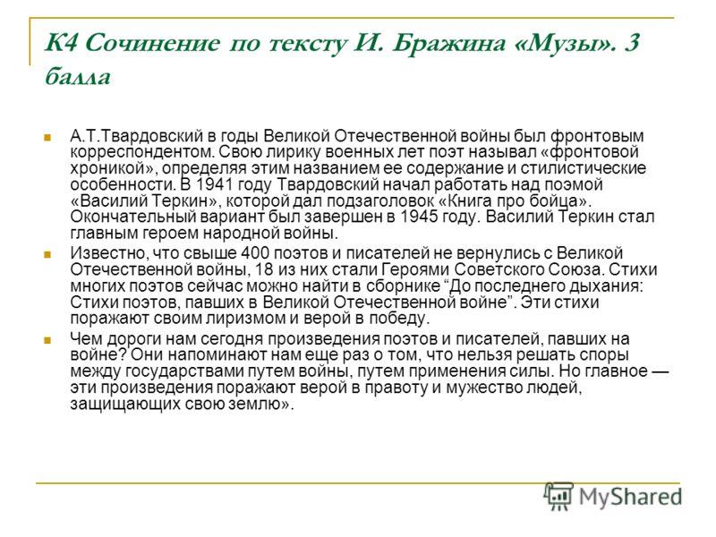 К4 Сочинение по тексту И. Бражина «Музы». 3 балла А.Т.Твардовский в годы Великой Отечественной войны был фронтовым корреспондентом. Свою лирику военных лет поэт называл «фронтовой хроникой», определяя этим названием ее содержание и стилистические осо
