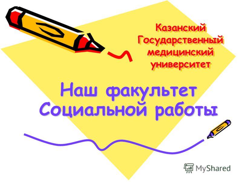Казанский Государственный медицинский университет Наш факультет Социальной работы