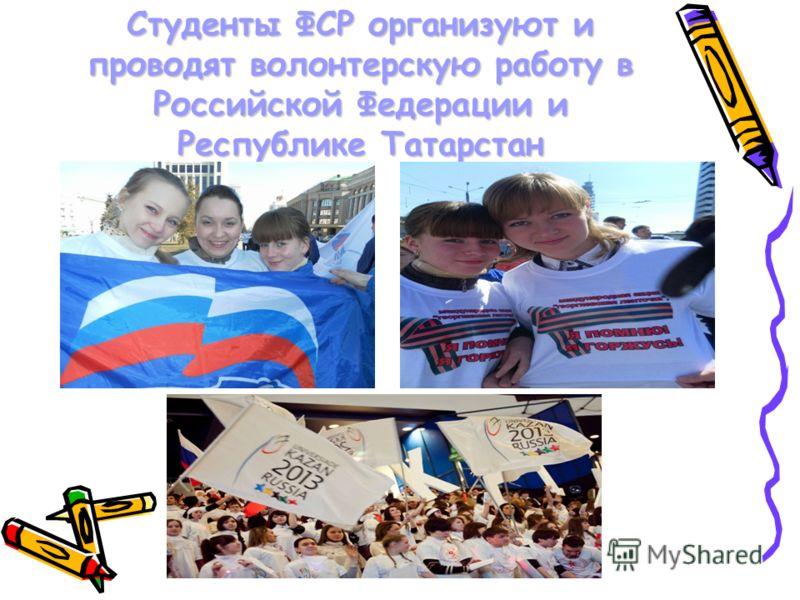 Студенты ФСР организуют и проводят волонтерскую работу в Российской Федерации и Республике Татарстан