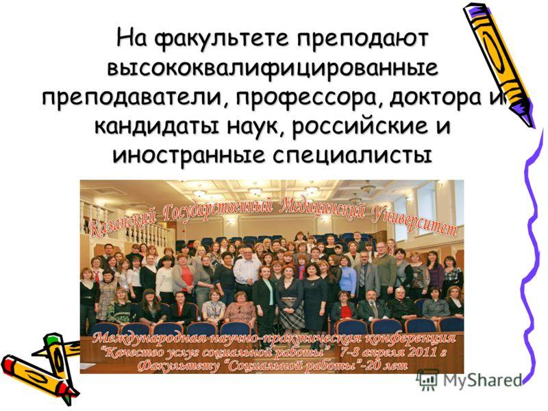 На факультете преподают высококвалифицированные преподаватели, профессора, доктора и кандидаты наук, российские и иностранные специалисты