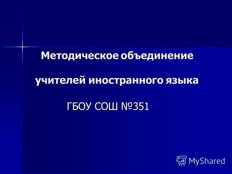 Методическое объединение учителей иностранного языка ГБОУ СОШ 351