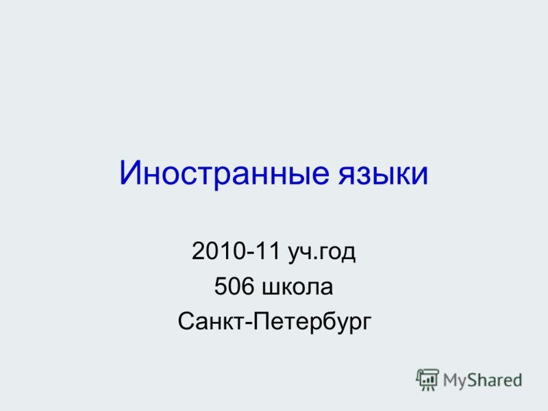 Иностранные языки 2010-11 уч.год 506 школа Санкт-Петербург
