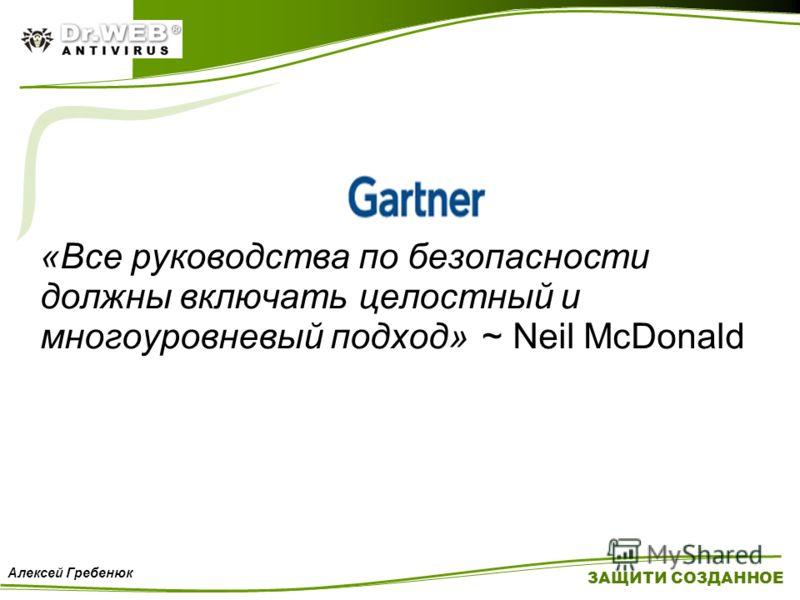 «Все руководства по безопасности должны включать целостный и многоуровневый подход»~ Neil McDonald ЗАЩИТИ СОЗДАННОЕ Алексей Гребенюк