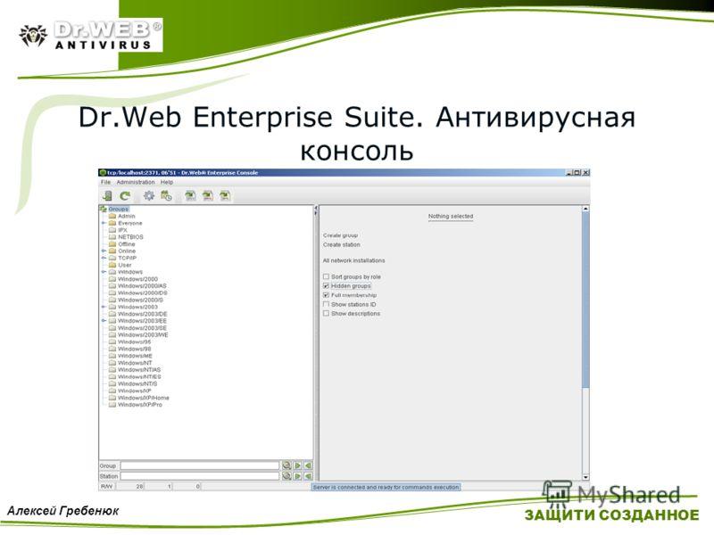 Dr.Web Enterprise Suite. Антивирусная консоль ЗАЩИТИ СОЗДАННОЕ Алексей Гребенюк