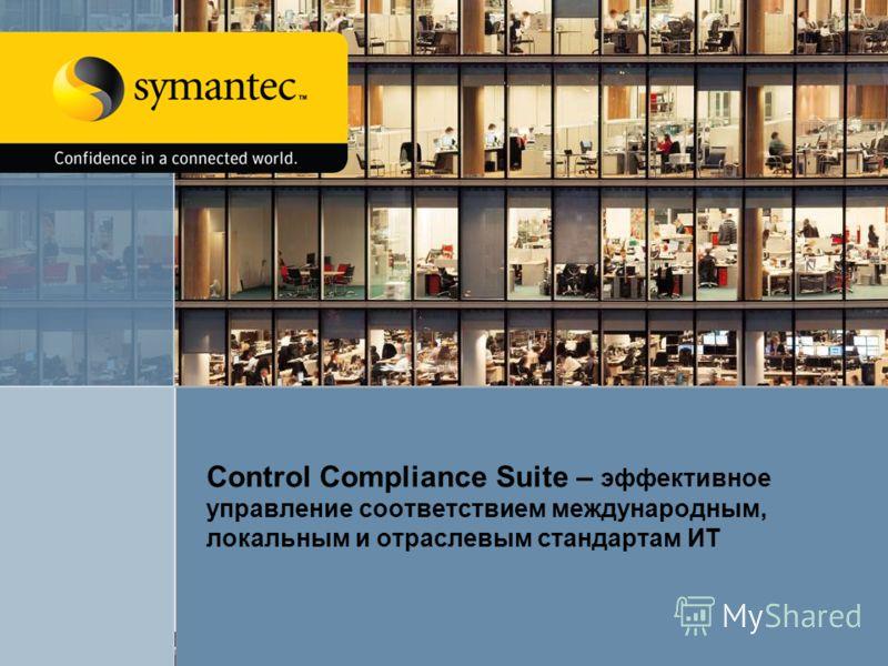 Symantec Partner Summit 2009, Riga 26 Control Compliance Suite – эффективное управление соответствием международным, локальным и отраслевым стандартам ИТ