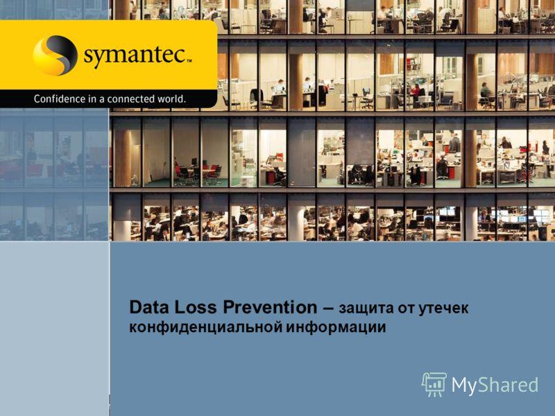 Symantec Partner Summit 2009, Riga 32 Data Loss Prevention – защита от утечек конфиденциальной информации