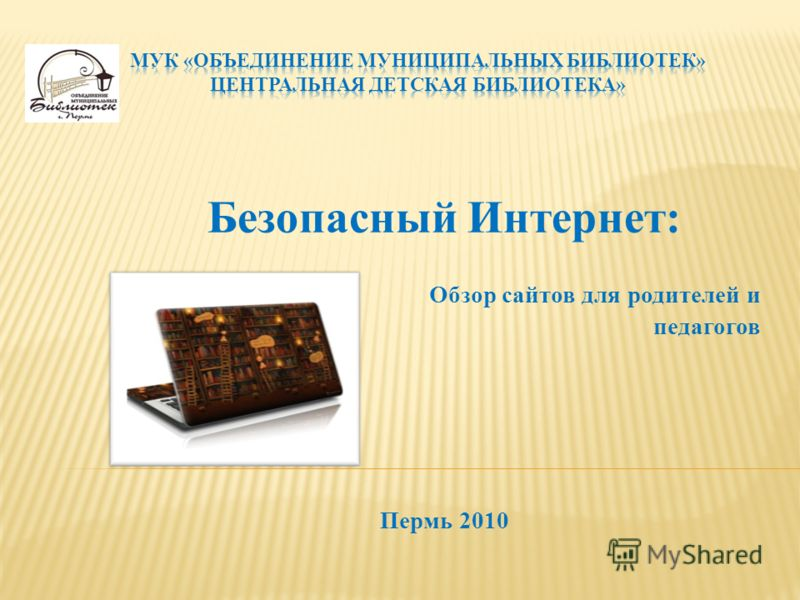 Безопасный Интернет: Обзор сайтов для родителей и педагогов Пермь 2010