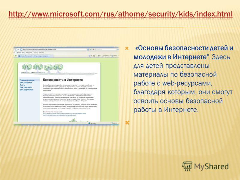 «Основы безопасности детей и молодежи в Интернете. Здесь для детей представлены материалы по безопасной работе с web-ресурсами, благодаря которым, они смогут освоить основы безопасной работы в Интернете.
