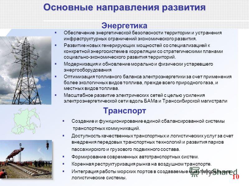Энергетика Обеспечение энергетической безопасности территории и устранения инфраструктурных ограничений экономического развития. Развитие новых генерирующих мощностей со специализацией к конкретной энергосистеме в корреляции со стратегическими планам
