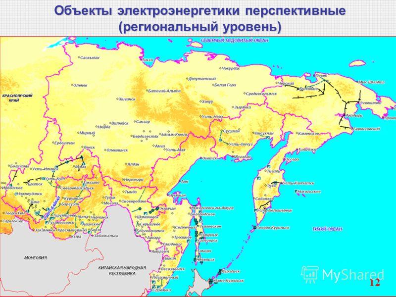 Объекты электроэнергетики перспективные (региональный уровень) 12
