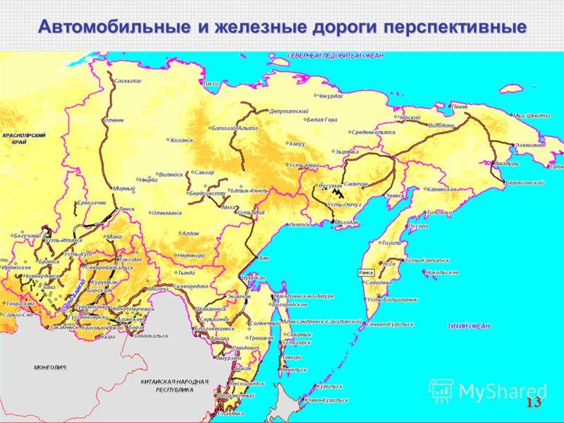 Автомобильные и железные дороги перспективные 13