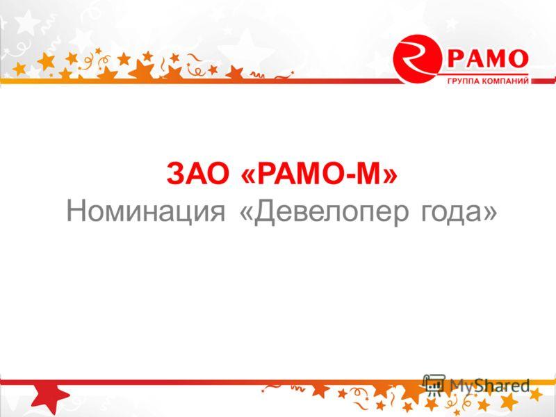 ЗАО «РАМО-М» Номинация «Девелопер года»