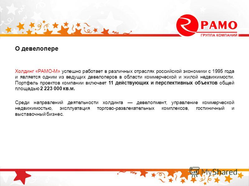 О девелопере Холдинг «РАМО-М» успешно работает в различных отраслях российской экономики с 1995 года и является одним из ведущих девелоперов в области коммерческой и жилой недвижимости. Портфель проектов компании включает 11 действующих и перспективн