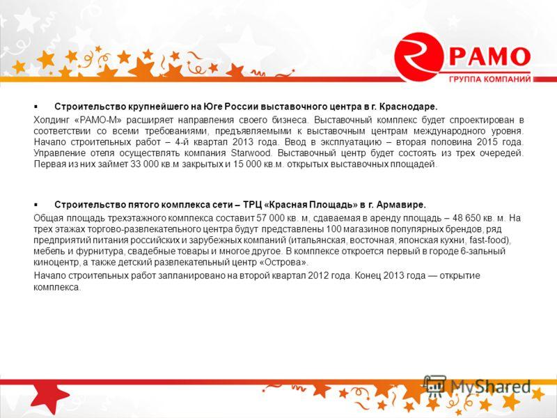 Строительство крупнейшего на Юге России выставочного центра в г. Краснодаре. Холдинг «РАМО-М» расширяет направления своего бизнеса. Выставочный комплекс будет спроектирован в соответствии со всеми требованиями, предъявляемыми к выставочным центрам ме