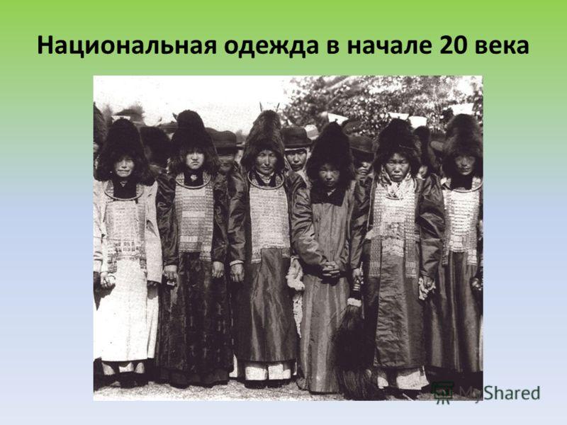 Национальная одежда в начале 20 века