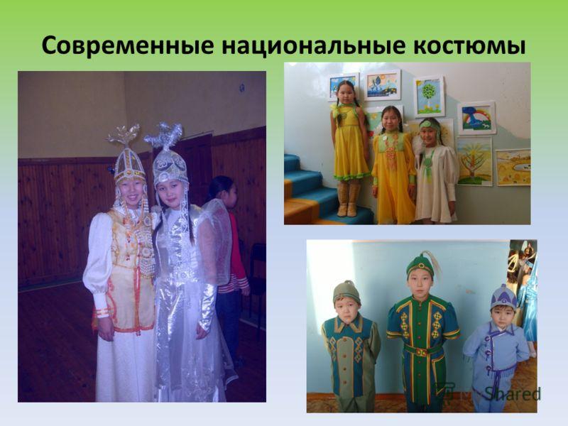 Современные национальные костюмы