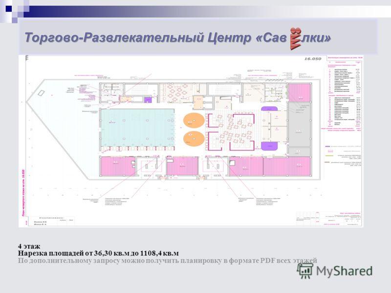 4 этаж Нарезка площадей от 36,30 кв.м до 1108,4 кв.м По дополнительному запросу можно получить планировку в формате PDF всех этажей