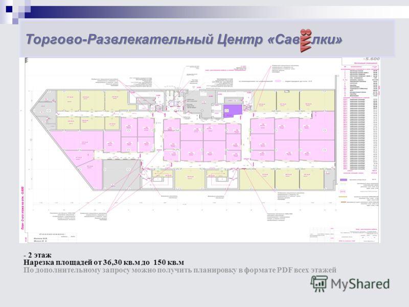 - 2 этаж Нарезка площадей от 36,30 кв.м до 150 кв.м По дополнительному запросу можно получить планировку в формате PDF всех этажей