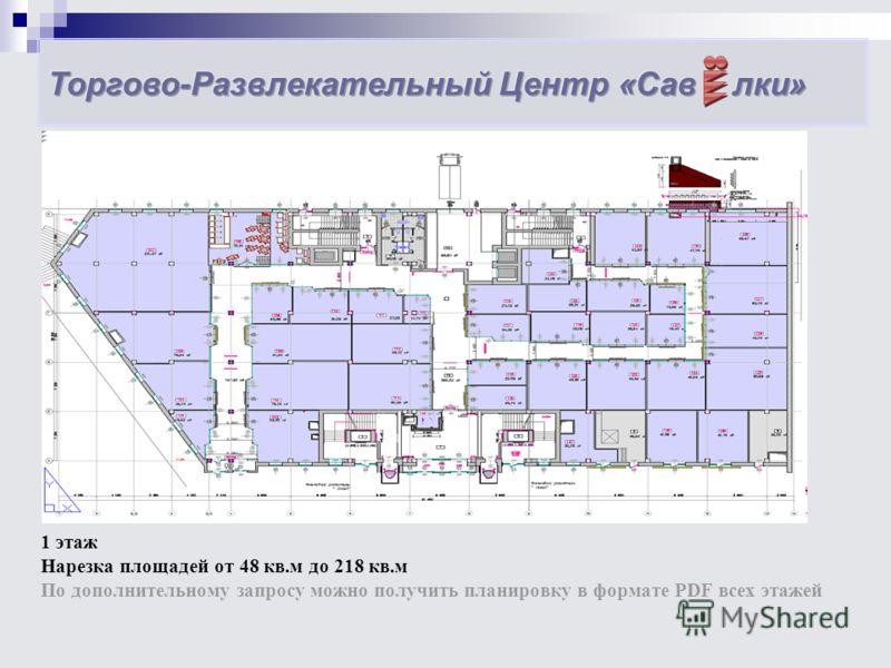 1 этаж Нарезка площадей от 48 кв.м до 218 кв.м По дополнительному запросу можно получить планировку в формате PDF всех этажей