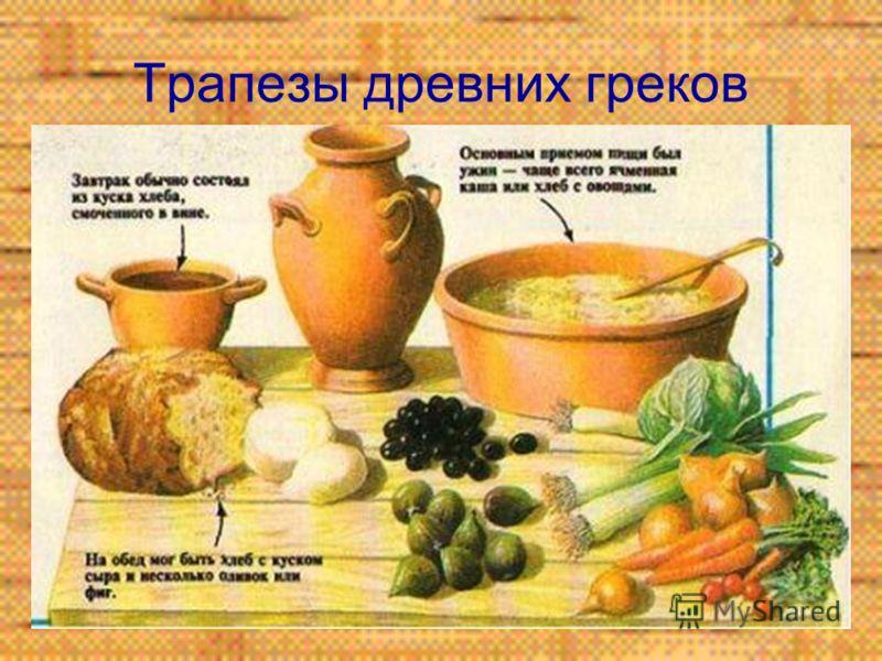 Трапезы древних греков