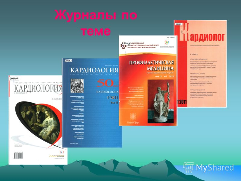 Журналы по теме