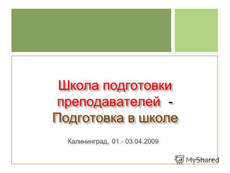 Школа подготовки преподавателей - Подготовка в школе ©Uwe Amthor 2009 Калининград, 01.- 03.04.2009