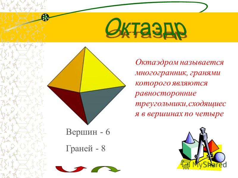 Гексаэдром (кубом) называется многогранник,гранями которого являются квадраты Вершин - 8 Граней - 6