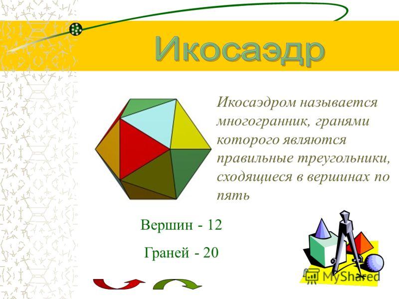 Додекаэдром называется многогранник, гранями которого являются правильные пятиугольники,сходящиеся в вершинах по три Вершин - 20 Граней - 12
