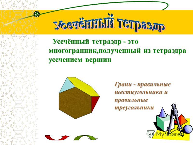 Полуправильными многогранниками называются выпуклые многогранники, все многогранные углы которых равны, а грани - правильные многоугольники нескольких типов