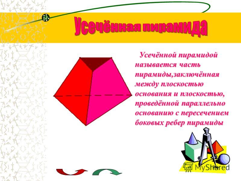 Пирамидой называется многогранник, у которого одна грань является произвольным многоугольником, а остальные грани - треугольники,имеющие одну общую вершину