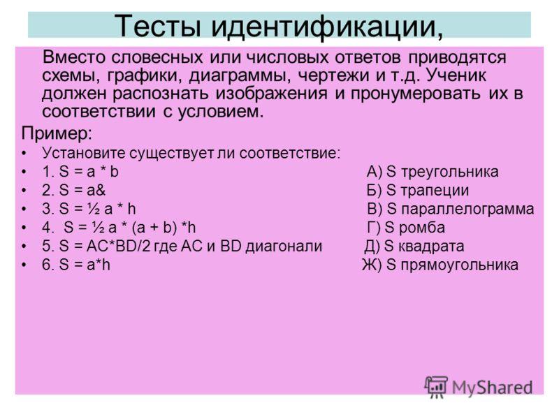 Тесты идентификации, Вместо словесных или числовых ответов приводятся схемы, графики, диаграммы, чертежи и т.д. Ученик должен распознать изображения и пронумеровать их в соответствии с условием. Пример: Установите существует ли соответствие: 1. S = a