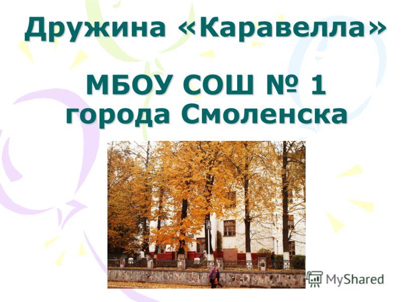 Дружина «Каравелла» МБОУ СОШ 1 города Смоленска