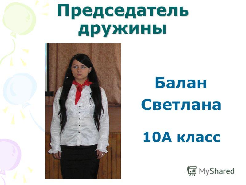 Председатель дружины Балан Светлана 10А класс
