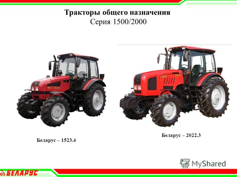 Тракторы общего назначения Серия 1500/2000 Беларус – 2022.3 Беларус – 1523.4