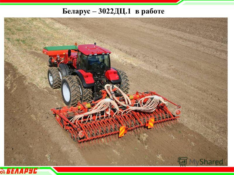 Беларус – 3022ДЦ.1 в работе