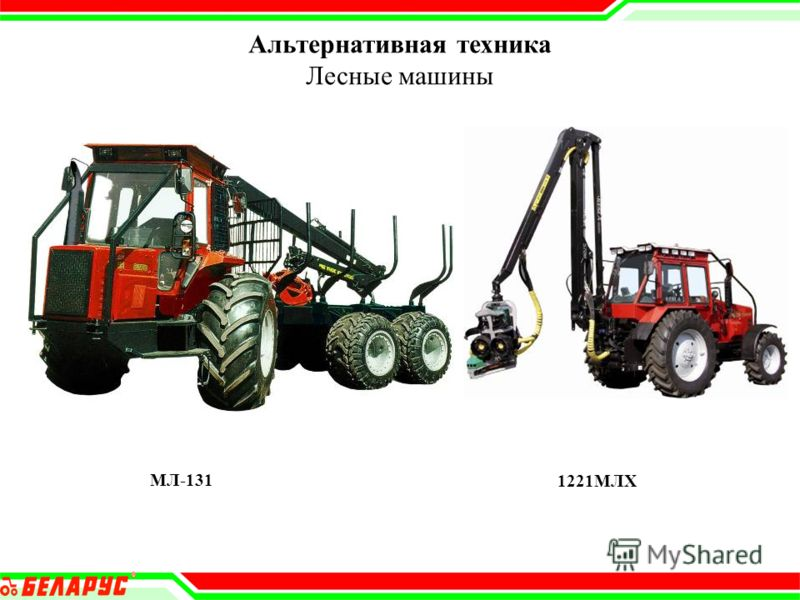Альтернативная техника Лесные машины МЛ-131 1221МЛХ