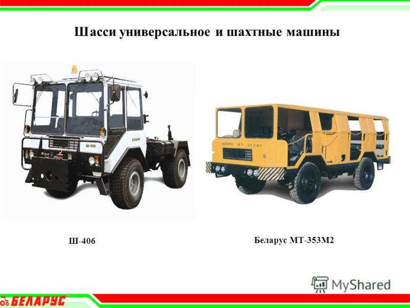 Шасси универсальное и шахтные машины Ш-406 Беларус МТ-353М2