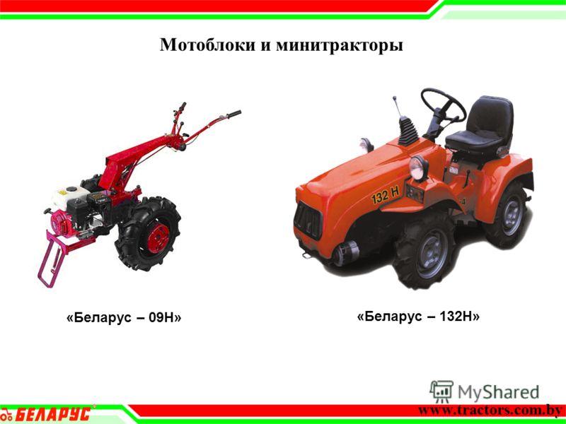 Мотоблоки и минитракторы www.tractors.com.by «Беларус – 09Н» «Беларус – 132Н»