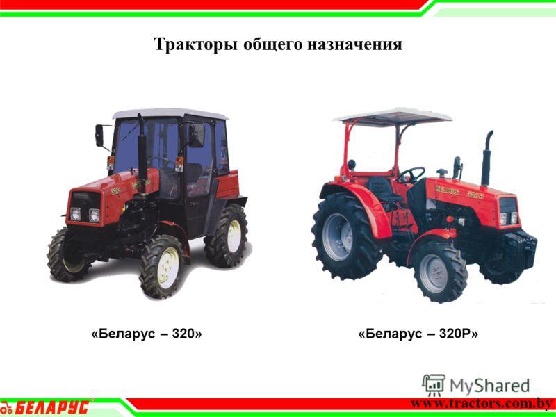 www.tractors.com.by «Беларус – 320Р»«Беларус – 320» Тракторы общего назначения