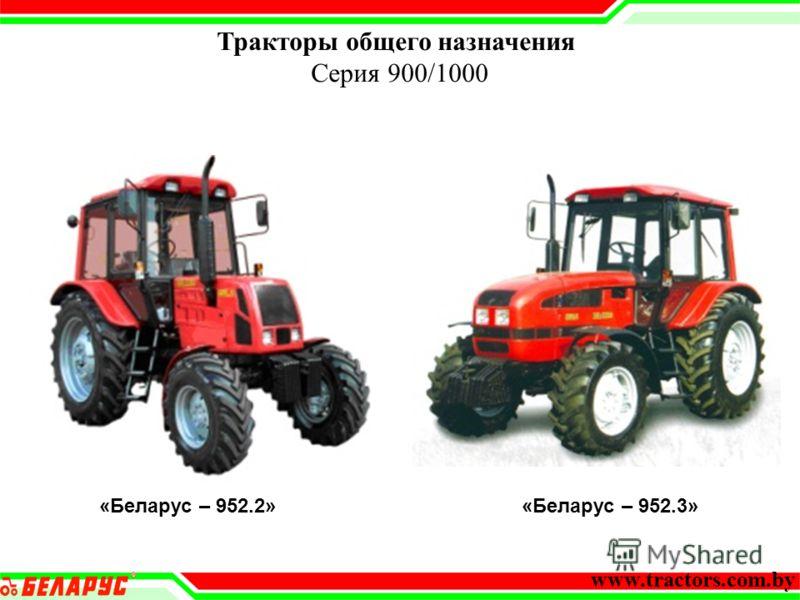 www.tractors.com.by «Беларус – 952.3»«Беларус – 952.2» Тракторы общего назначения Серия 900/1000