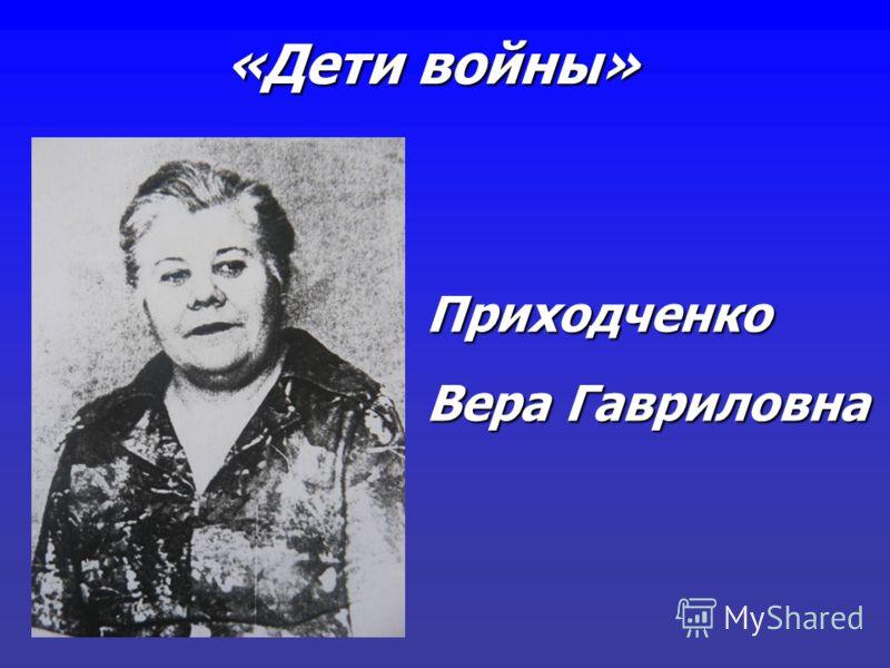 «Дети войны» Приходченко Вера Гавриловна