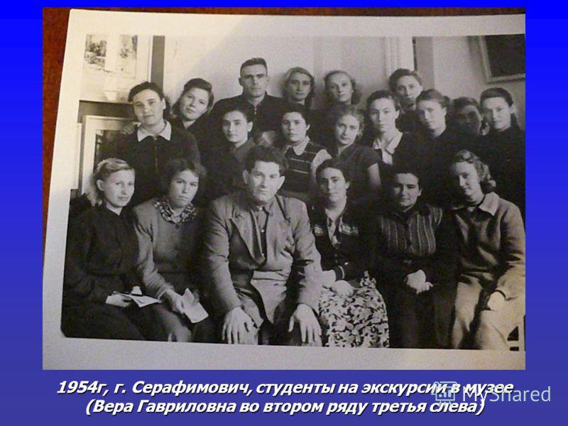 1954г, г. Серафимович, студенты на экскурсии в музее (Вера Гавриловна во втором ряду третья слева)
