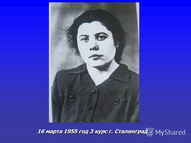 16 марта 1955 год 3 курс г. Сталинград